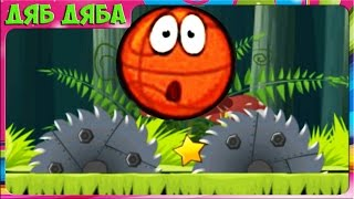 Игровой мультик - Красный Шар. Red Ball 4.  Прохождение игры #5. Дремучий Лес. Много пил.  Мульт