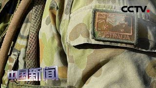 [中国新闻] 澳政府将投入30亿澳元武装特种部队 | CCTV中文国际