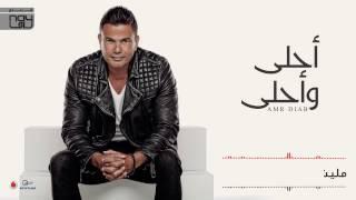 عمرو دياب معاك قلبي Lyric