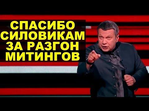 Соловьев поблагодарил силовиков