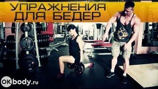 Упражнения для внешней стороны бедра(В новом видео будут показаны упражнения для внешней стороны бедра собранные в один интенсивный комплекс...., 2013-09-26T07:44:33.000Z)