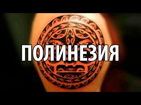 Мир Татуировки лучшие эскизы, фото, статьи и видео