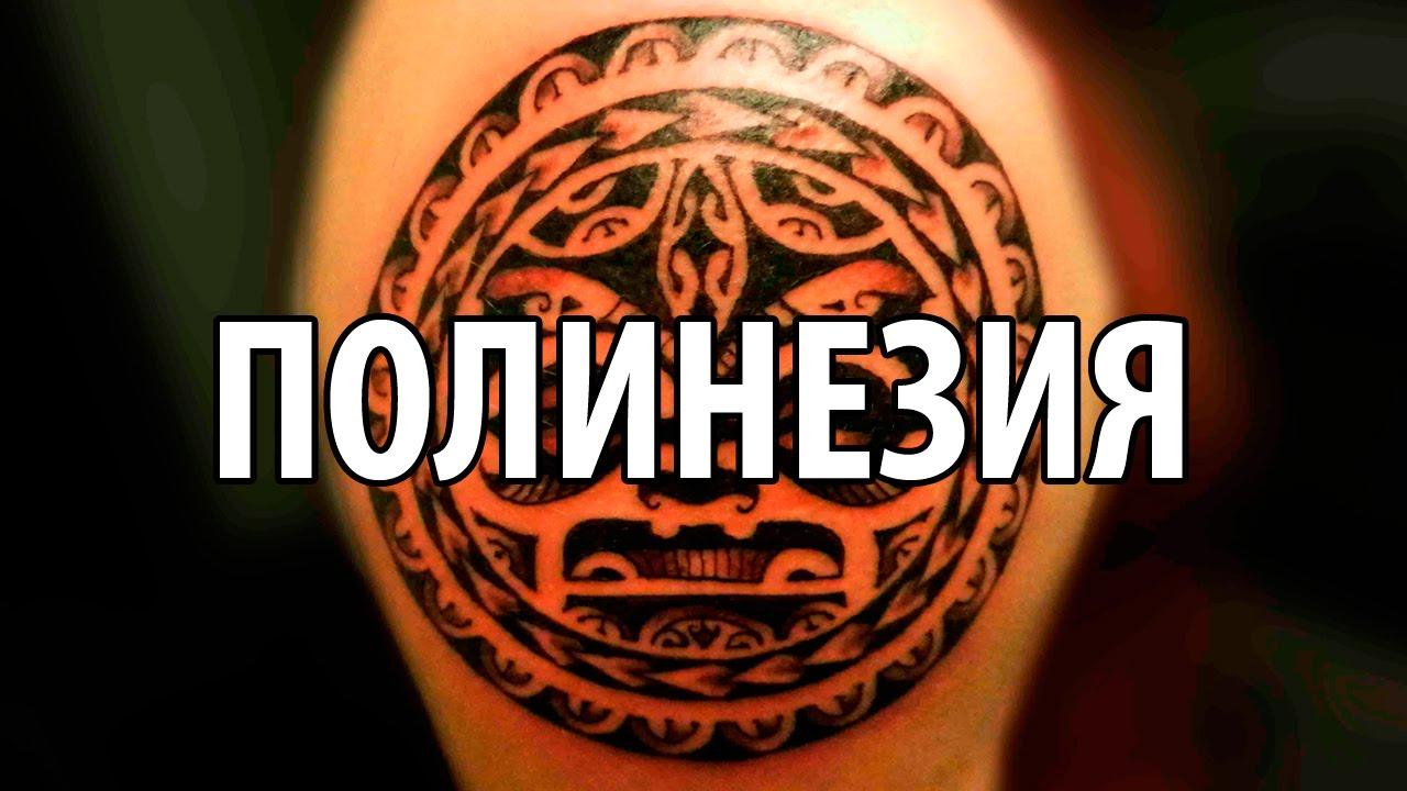 полинезия стиль тату эскизы и значение