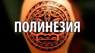 Полинезия - стиль тату. Эскизы и значение.