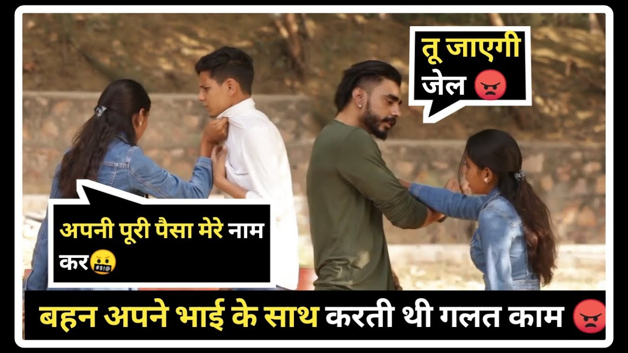 सौतेली बहन ने बनायी भाई कि video Gone Wrong   Exposed Sister By Brother    Jay Bhai