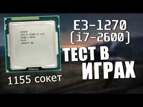 Xeon E3-1270 (i7 2600) тест в играх   Ксеон на 1155 сокете   2019
