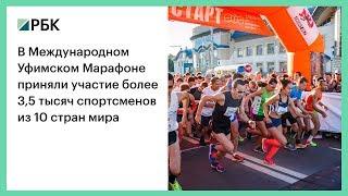 В Международном Уфимском Марафоне приняли участие более 3,5 тысяч спортсменов из 10 стран мира