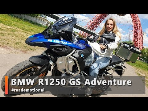 BMW R1250 GS Adventure (Тест от Ксю) /Roademotional