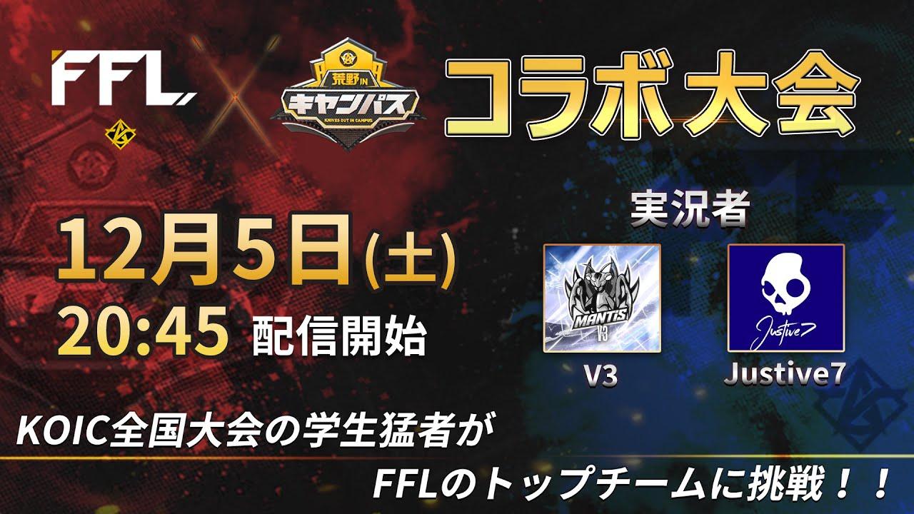 【荒野行動】「FFL」x「KOIC」コラボ大会