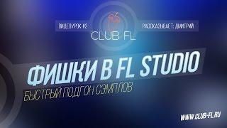 #2 Фішки в FL Studio - Швидкий підгін семплів
