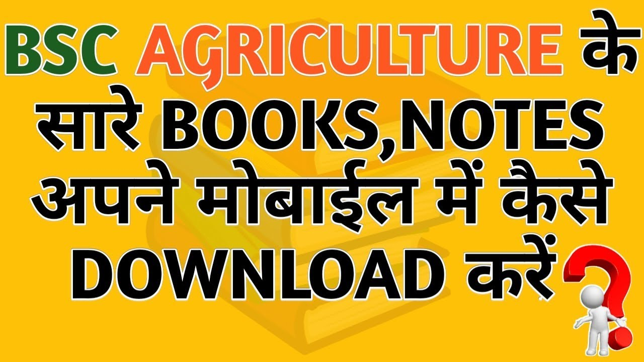 How To Download Bsc Agriculture All Subjects Books And Notes In Pdf In Hindi