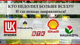 На какой заправке лучший бензин?Тест заправок Лукойл, Роснефть, ВТК, Shell, Башнефть.Воронеж.