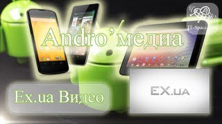 Andro'медиа #2.4 :  Обзор приложения EX.ua Видео