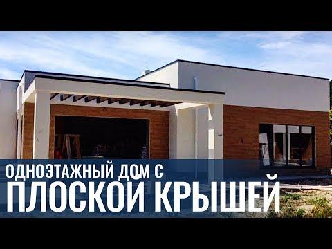 Одноэтажный ДОМ  С ПЛОСКОЙ КРЫШЕЙ. Строительство домов