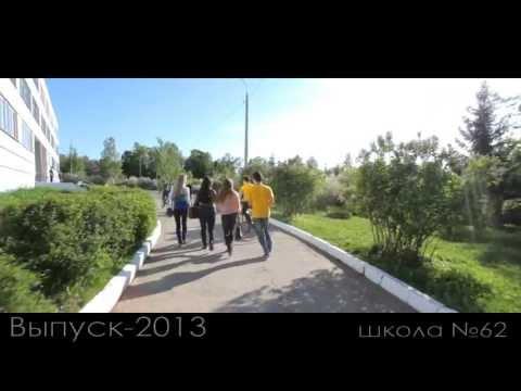 Клип 11а класс Школа №62 г. Чебоксары 2013