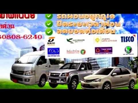 ไฟแนนซ์รถยนต์ รถหมุนเงิน โทร 080808-6240
