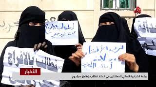 وقفة احتجاجية لأهالي المعتقلين في المكلا تطالب بإطلاق سراحهم  | يمن شباب