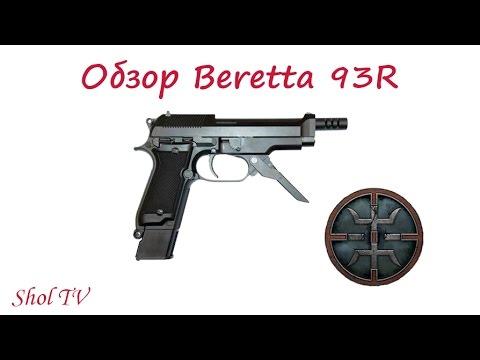 Survarium: Обзор Beretta 93R