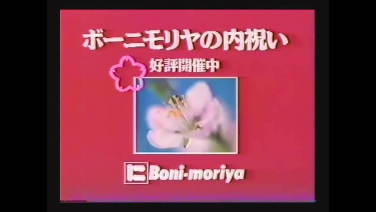 Japanese Commercial Logos of the 1980's - 2000's (PART 3 ...