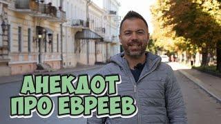 Еврейские анекдоты из Одессы! Анекдоты за жизнь)