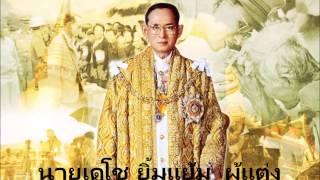 เพลงคาราโอเกะ ตำนานล้นเกล้าเผ่าไทย ปิว แปดอาร์