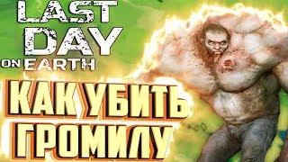 КАК Легко УБИТЬ ГРОМИЛУ - LAST DAY ON EARTH Survival #21