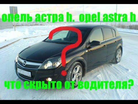 опель астра H.  Opel Astra H.  Что скрыто от водителя