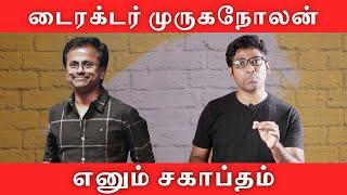 Director MurugaNolan Roasted | Shankar | Patti Tinkering | Fake ID