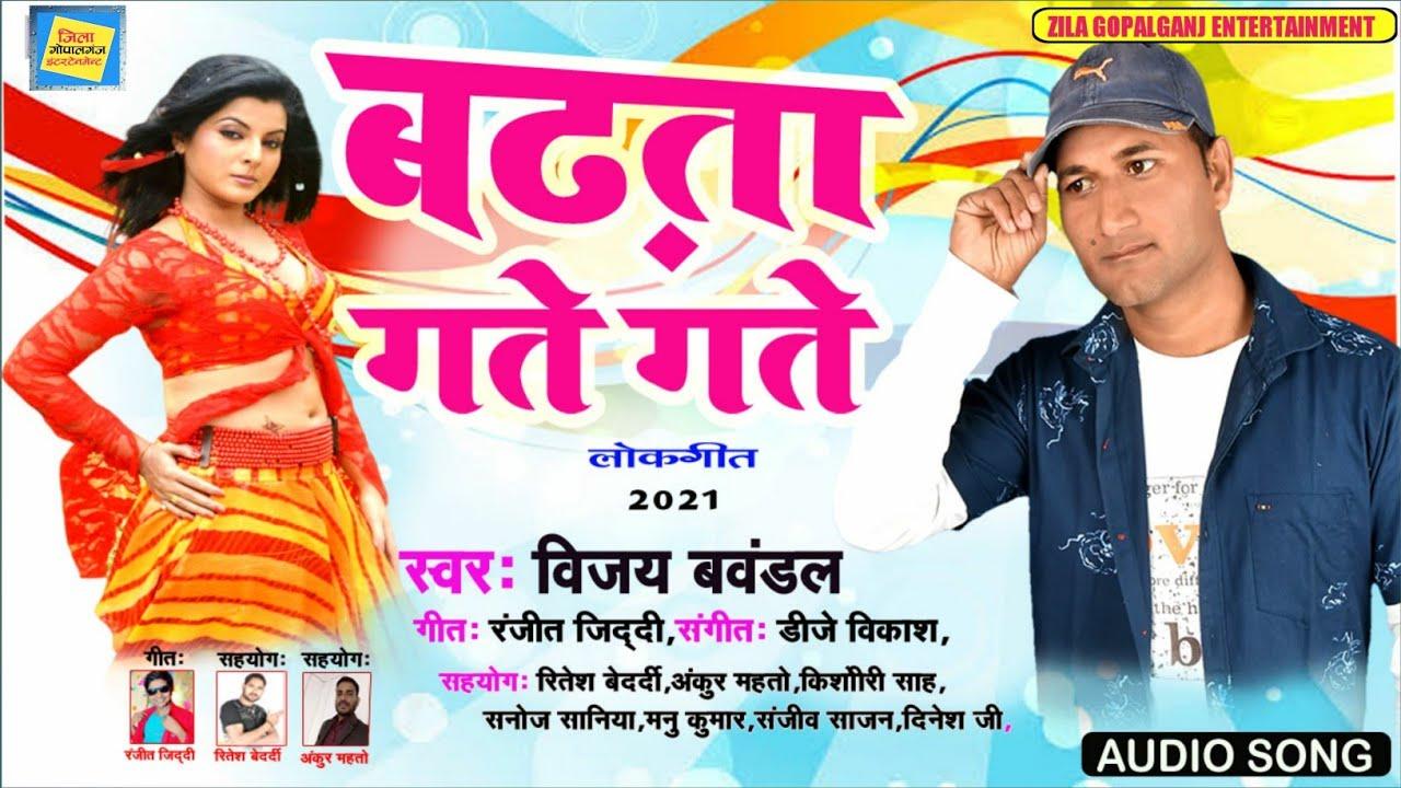 #बढ़ता तोर गते गते #Vijay_Bawandal Badhta Gate Gate लगन स्पेशल सौंग।।Bhojpuri hits song 2021