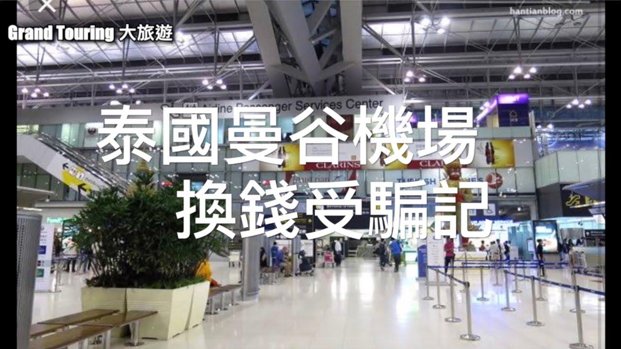 泰國曼谷機場換錢受騙記 - YouTube
