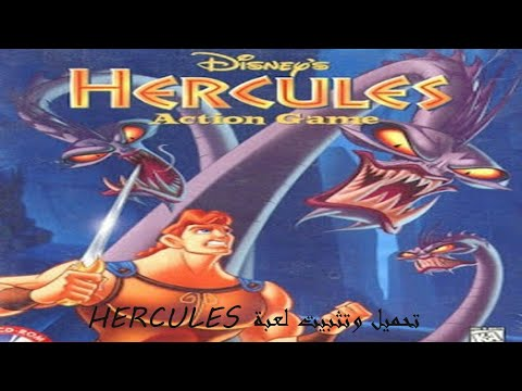 Hercules تحميل لعبة هركليز