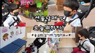 ♡션율남매♡일상 | 육아 브이로그 | 육아일기 | 육아…