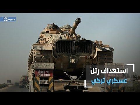 بعد استهداف رتلها العسكري من قبل ميليشيات أسد الطائفية...كيف سترد الحكومة التركية؟