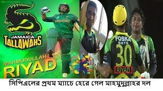 সিপিএলের প্রথম ম্যাচে হেরে গেল মাহমুদুল্লাহর দল | mahmudullah riyad cpl 2018