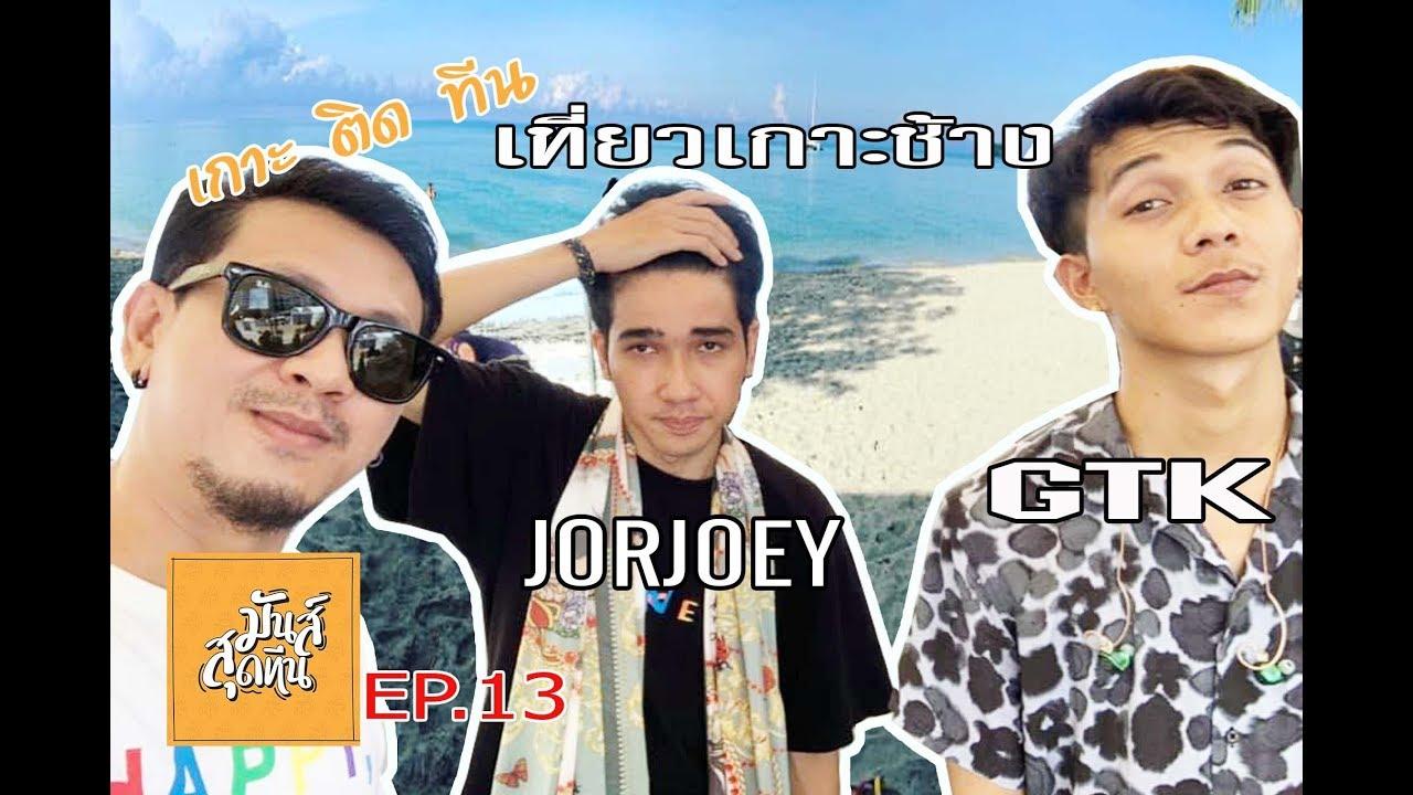 เที่ยวเกาะช้าง GTK&JORJOEY/ EP13