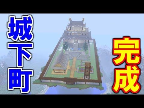 【マイクラ】ついに完結!巨大建築天空の城編!めちゃくちゃきれいな城下町! パート289【ゆっくり実況】