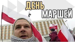 Как в Варшаве Отмечают День Независимости Польши(Мы думали, что проведем этот день как обычные туристы - путешественники: прогуляемся по Варшаве, посмотрим..., 2016-11-27T15:00:06.000Z)