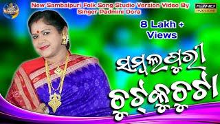 Sambalpuri Songs CHUTKU CHUTA ( Singer - Padmini Dora ) HD Video Song 2018 || Suvrasai Music