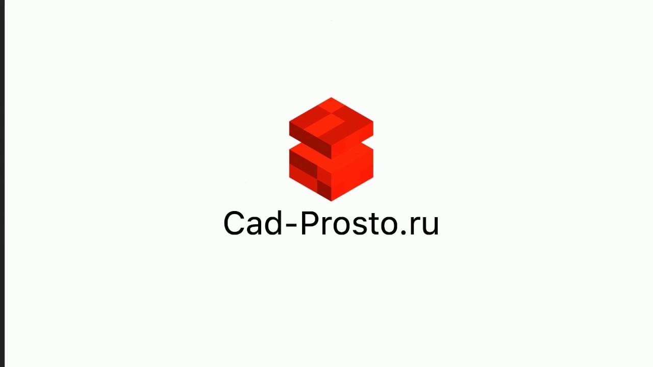 Autocad 2017 скачать бесплатно. Автокад 2017 русская версия youtube.