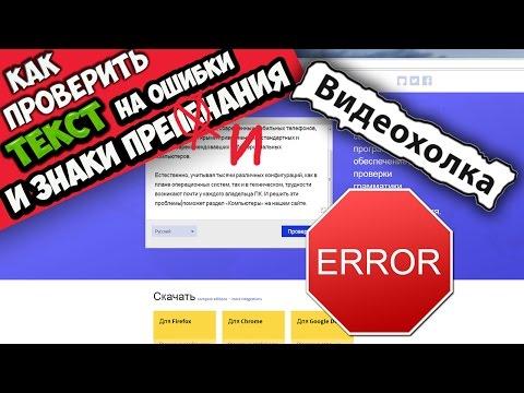 Как проверить знаки препинания в тексте онлайн бесплатно