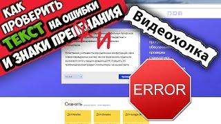 Как проверить текст на ошибки и знаки препинания