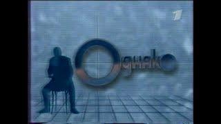 """Заставка программы """"Однако"""" (ОРТ, 1999-2000)"""