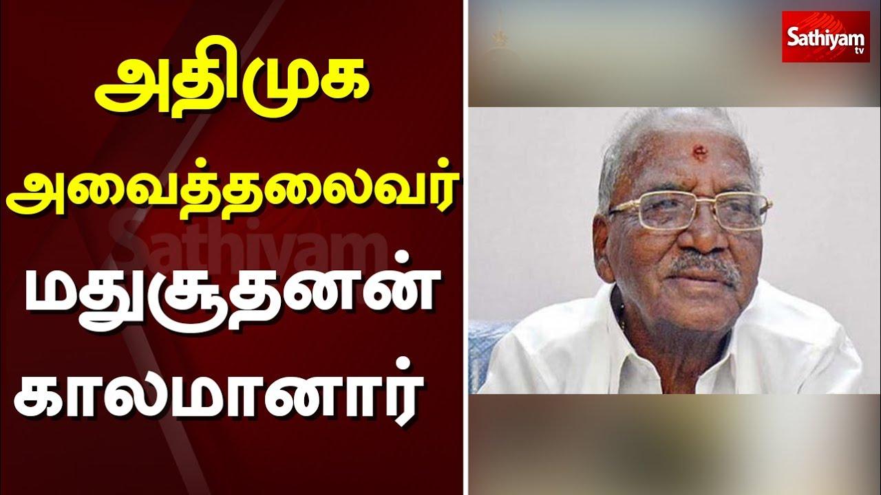 அதிமுக அவைத்தலைவர் மதுசூதனன் காலமானார்   ADMK   RIP   Sathiyam Tv
