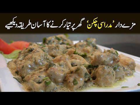 Mazedar Madrasi Chicken ghar par tiyar karnay ka asaan tareeka daikhiye