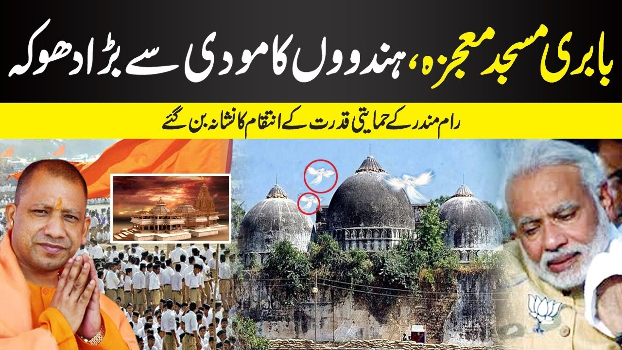 Babri Masjid Miracle: RSS Hindutva Followers Give Really Tough Time To Modi and Amit Shah II #Yogi