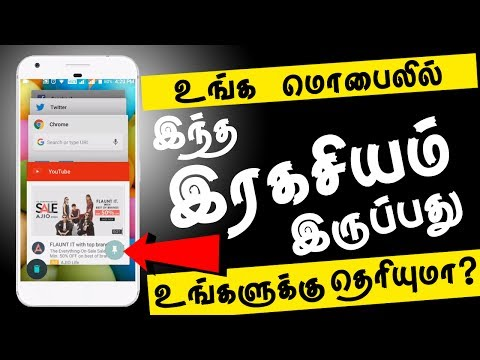 How to use Screen Pinning in Android | Mobile Privacy | Online Tamil | Android Tips