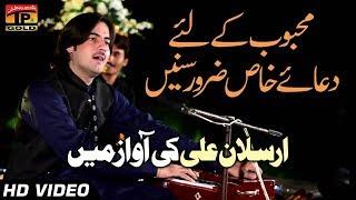 Nikiyaan Da - Arslan Ali - Latest Song 2017 - Latest Punjabi And Saraiki Song