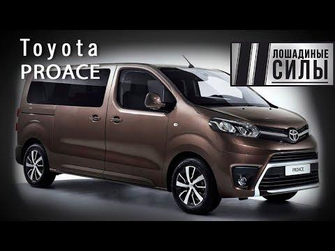 Тест-драйв Toyota Proace