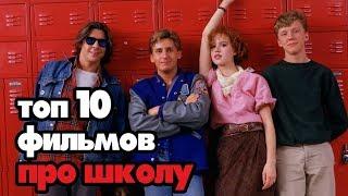 ТОП 10 ЛУЧШИХ ФИЛЬМОВ ПРО ШКОЛУ ПО КИНОПОИСКУ!