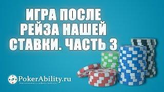 Покер обучение | Игра после рейза нашей ставки. Часть 3